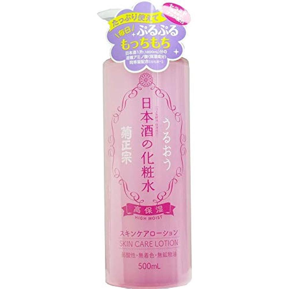 テレビ局震えるサーキュレーション日本酒の化粧水 菊政宗 化粧水 500ml×2本セット