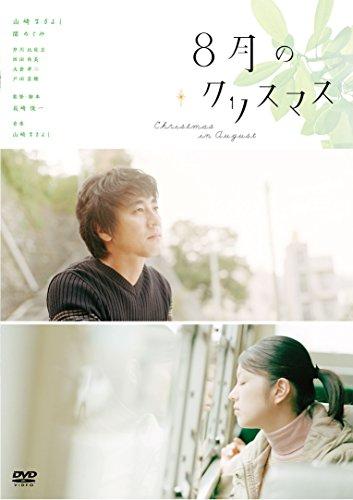8月のクリスマス [DVD]