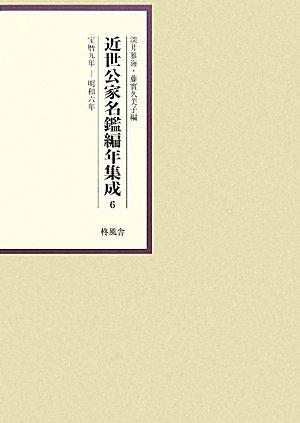 近世公家名鑑編年集成 (6) 宝暦九年‐明和六年