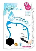 しろくまのきもち ひんやりアーム ショート ブラック 長さ約28cm UVカット99% 冷却グッズ 夏 猛暑 ユニセックス 日本製 HLHA-701