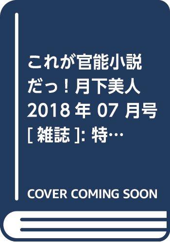これが官能小説だっ! 月下美人 2018年 07 月号 [雑誌]: 特選小説 増刊
