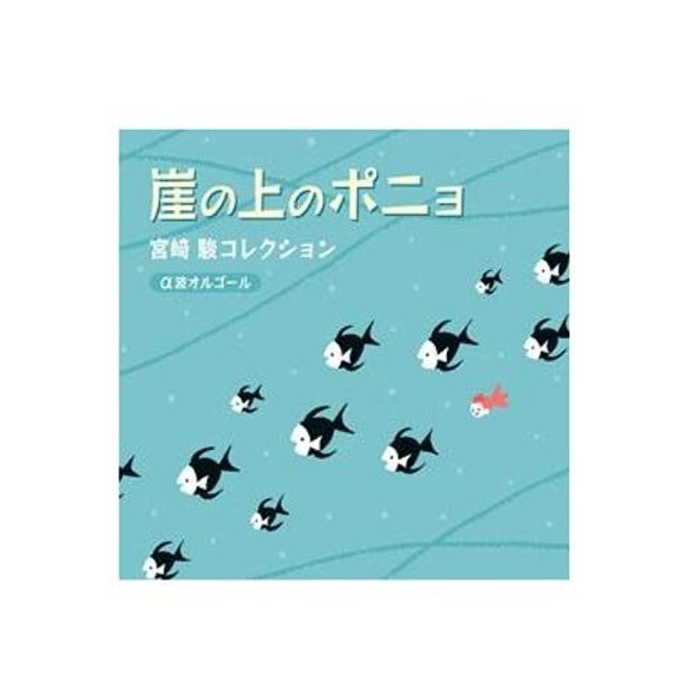 確認してください矢じりビザ崖の上のポニョ?宮崎 駿コレクション α波オルゴール