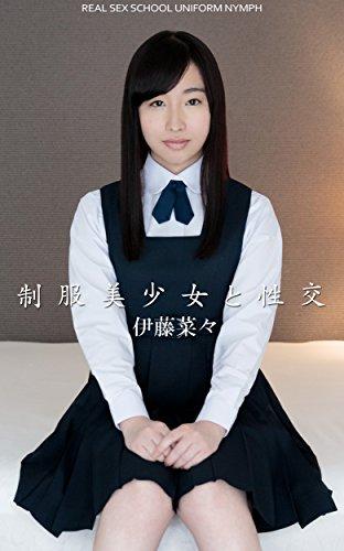 制服美少女と性交  伊藤菜々 thumbnail