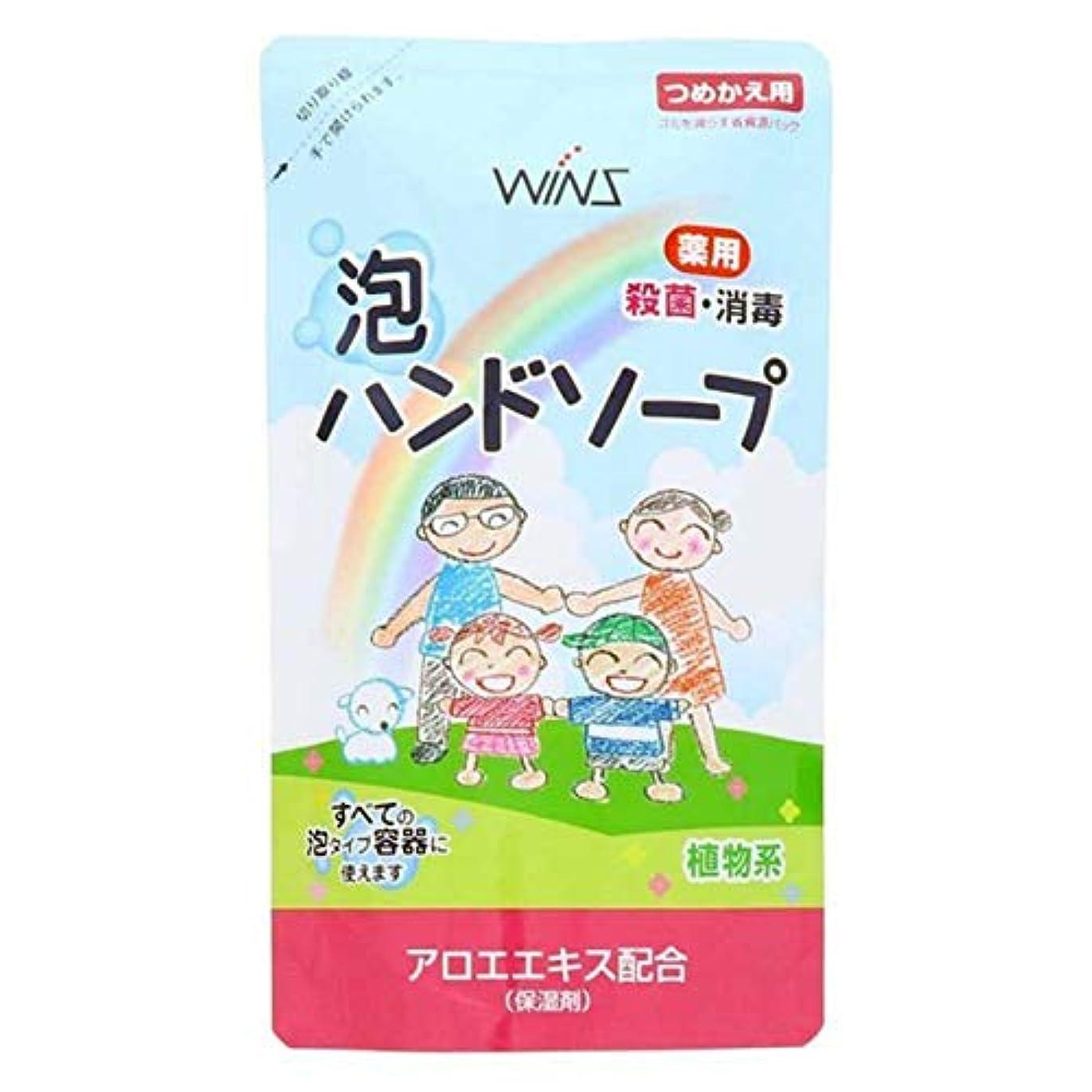 ポンペイ国勢調査追加するウインズ 薬用泡ハンドソープ 詰替 200mL 日本合成洗剤
