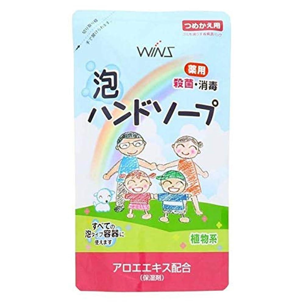 口不快近代化ウインズ 薬用泡ハンドソープ 詰替 200mL 日本合成洗剤