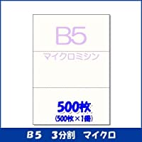 【かみらんど】 B5 3分割 マイクロミシン目入 用紙 高級国産上質紙 白紙(500枚) 各種帳票 伝票用