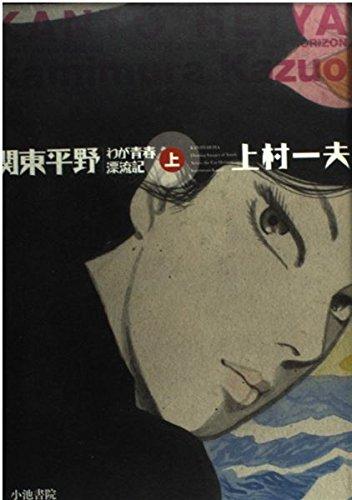 関東平野—わが青春漂流記 (上)
