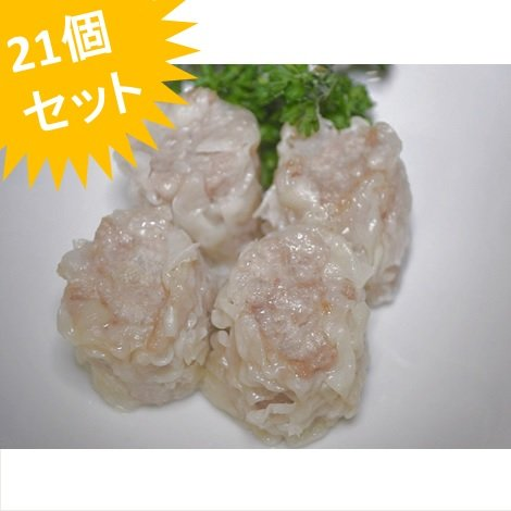 焼売(しゅうまい)40g×21個入り ★通常の2倍サイズ!【肉屋 シュウマイ シューマイ 真空パック】