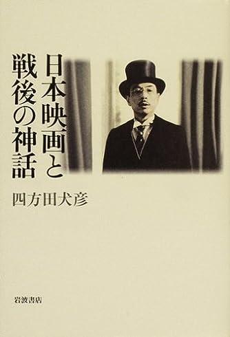 日本映画と戦後の神話