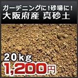 ノーブランド品 真砂土(まさ土・山土・マサ土) 大阪産 土嚢袋 20kg