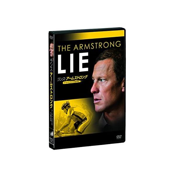 ランス・アームストロング ツール・ド・フランス...の紹介画像2