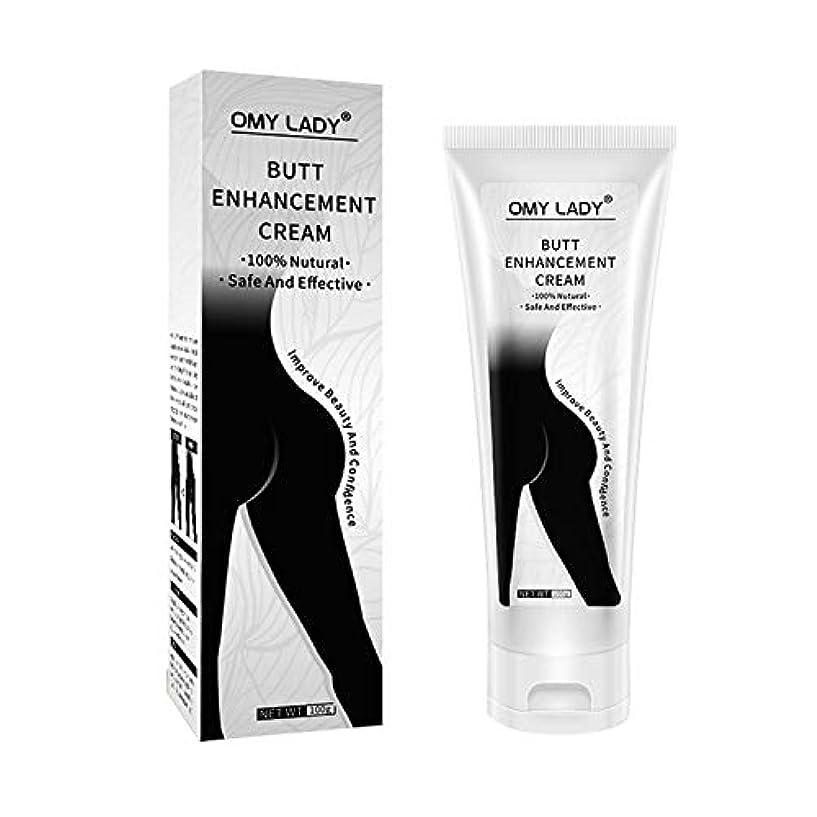 照らす見習いシャベルお尻お尻強化ヒップアップマッサージリフティングクリームヒップたるみドロップグレイン臀部美容用品100g