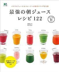 最強の朝ジュースレシピ122[雑誌] ei cooking