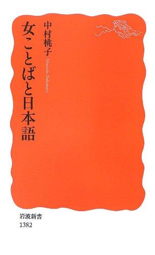 女ことばと日本語 (岩波新書)の詳細を見る