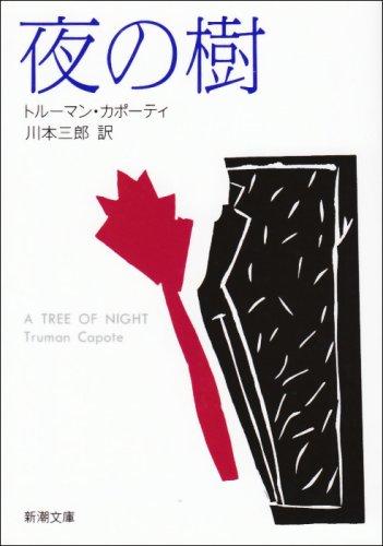 夜の樹 (新潮文庫)の詳細を見る