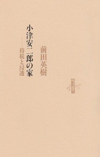 小津安二郎の家―持続と浸透 (Le livre de luciole (12))の詳細を見る