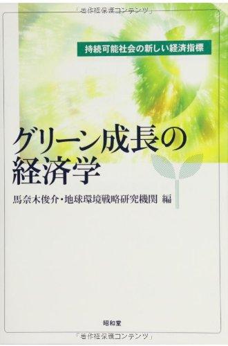 グリーン成長の経済学―持続可能社会の新しい経済指標