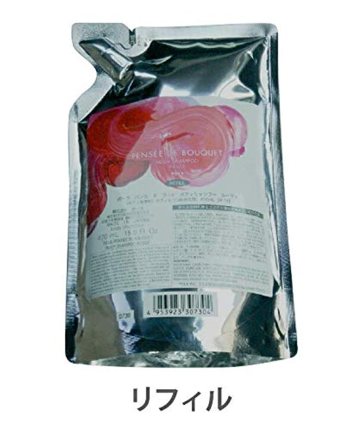 減衰包帯位置するポーラ パンセ ド ブーケ ボディシャンプー ルージュ (リフィル) 470ml (ボディ洗淨料)