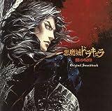 「悪魔城ドラキュラ 闇の呪印 オリジナルサウンドトラック」の画像