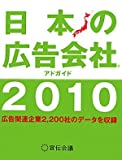 日本の広告会社 2010―アドガイド