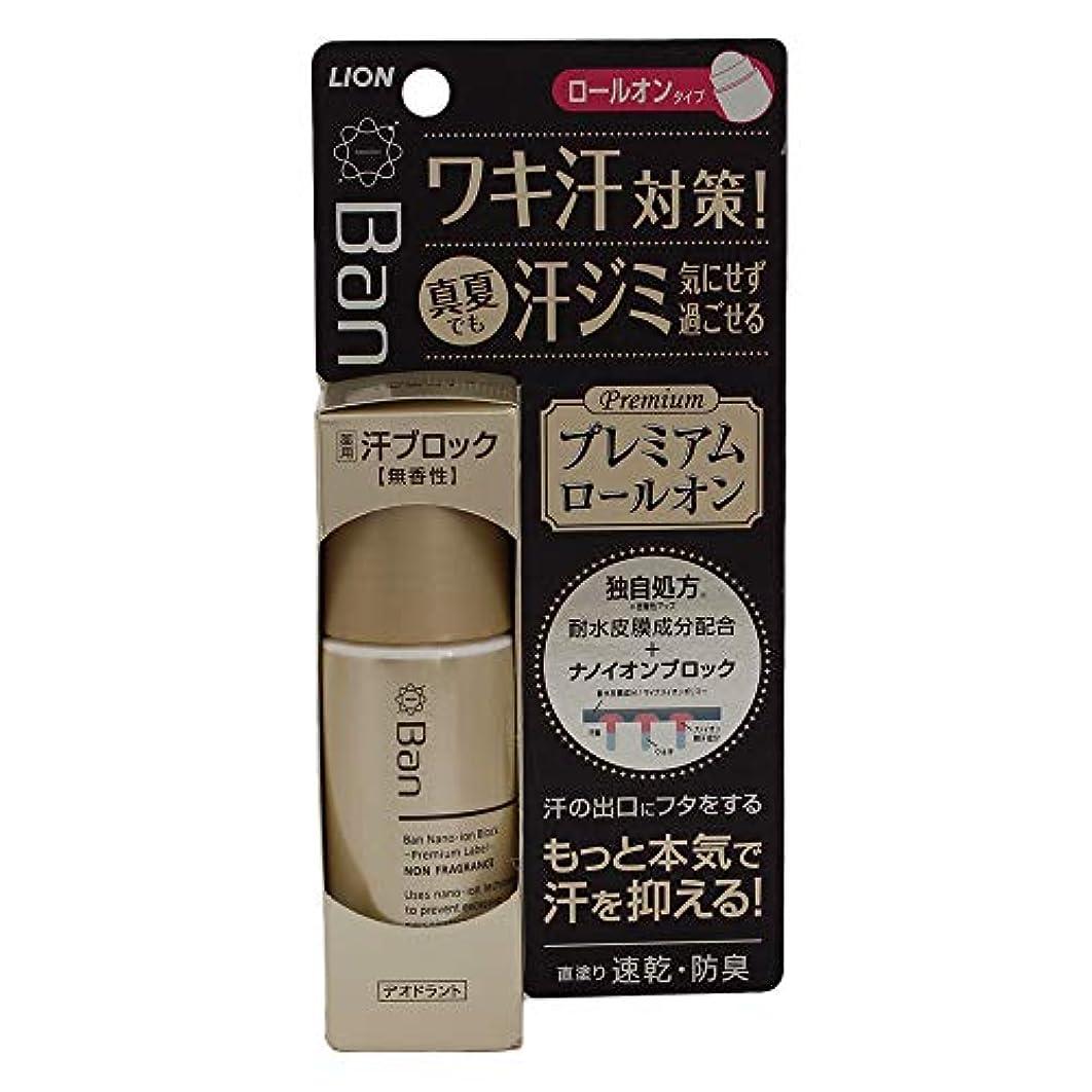 一時的チップ安心Ban(バン) 汗ブロックロールオン プレミアムラベル 40mL (医薬部外品)×6