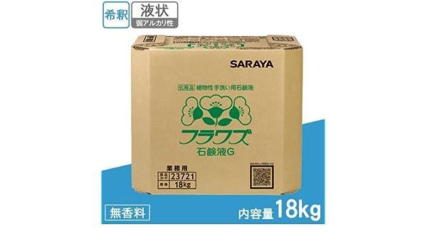 植物性手洗い用石鹸液 フラワズ石鹸液G サラヤ 18kg BIB 23721 業務用