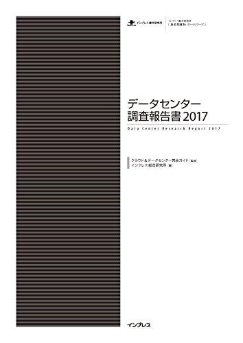 データセンター調査報告書2017