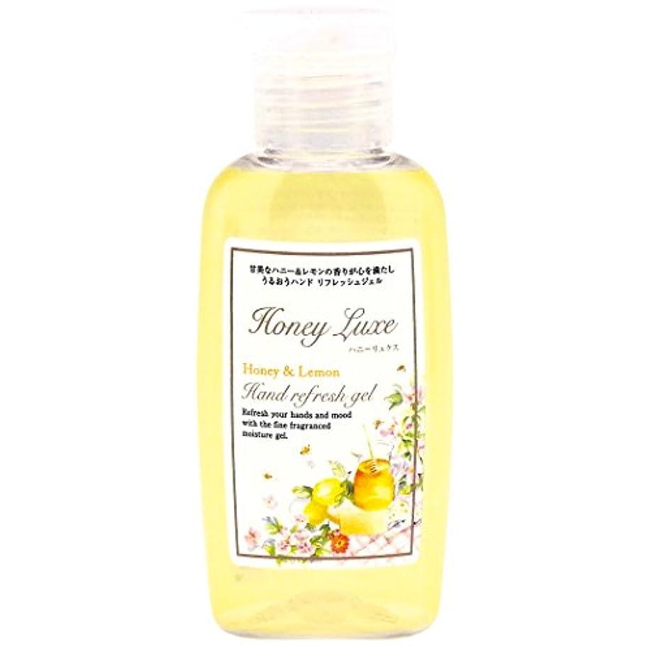 める洗う広告ジーピークリエイツ ハニーリュクス ハンドリフレッシュジェル 〈ハニー & レモンの香り〉 (65mL)