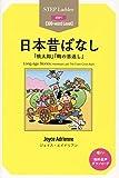 日本昔ばなし「桃太郎」「鶴の恩返し」 (ステップラダー STEP Ladder Step1)