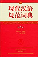 現代漢語規範詞典(第2版)
