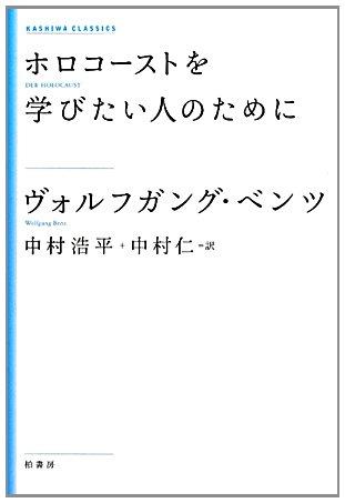ホロコーストを学びたい人のために (KASHIWA CLASSICS)の詳細を見る