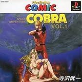 プレイステーションコミック第1弾 コブラ・ザ・サイコガン Vol.1