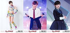 【岡田奈々】 公式生写真 AKB48 シュートサイン 劇場盤 3種コンプ