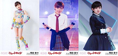 【岡田奈々】 公式生写真 AKB48 シュートサイン 劇場盤 3種コ・・・