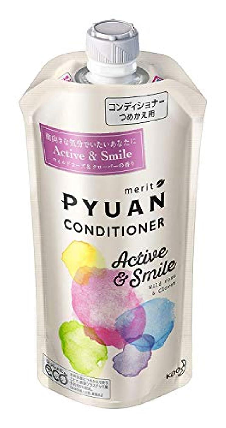 メリット ピュアン アクティブ&スマイル コンディショナー 替 【3点セット】