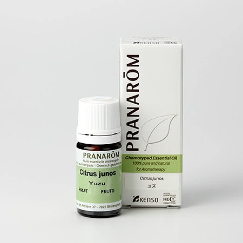バンガロー論理的にそこプラナロム ユズ 5ml (PRANAROM ケモタイプ精油)