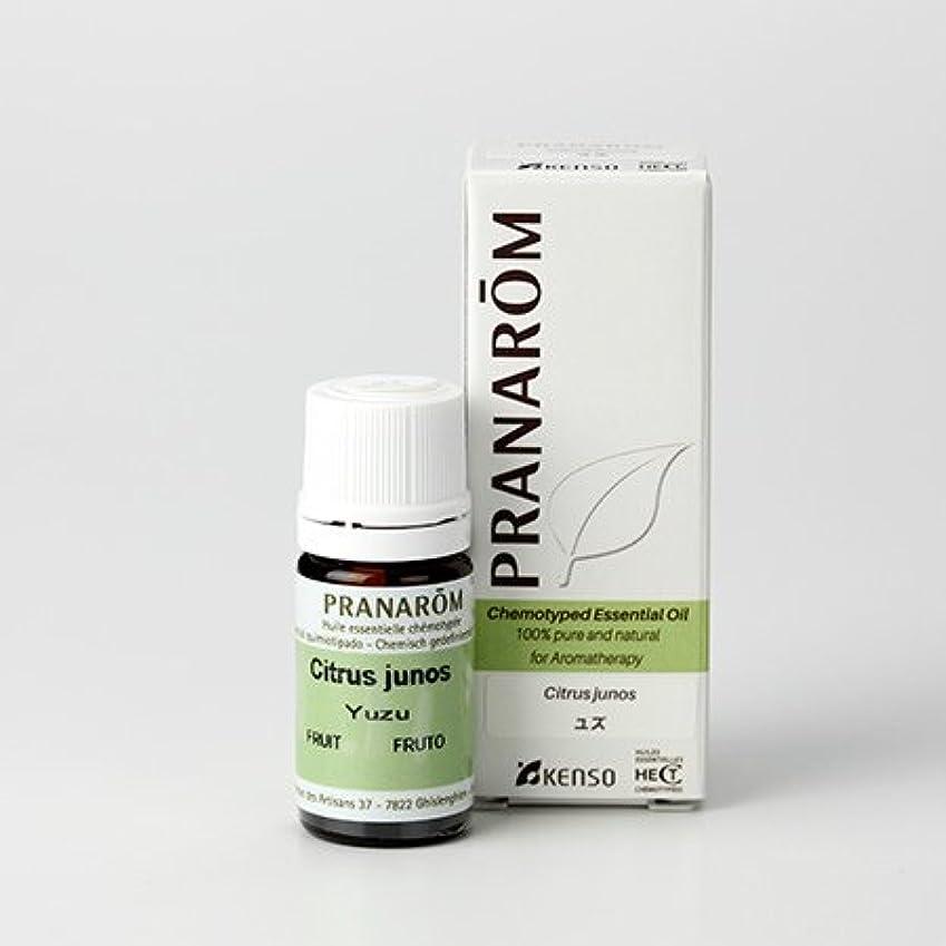 鋭く傷つける登録プラナロム ユズ 5ml (PRANAROM ケモタイプ精油)