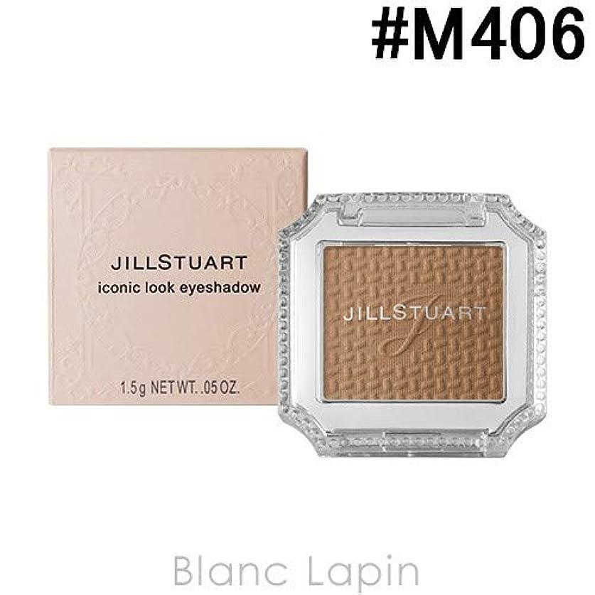 流星コンデンサー遊びますジルスチュアート JILL STUART アイコニックルックアイシャドウ #M406 mature elegance 1.5g