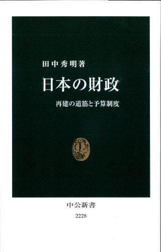 日本の財政 (中公新書)