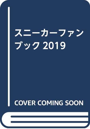 スニーカーファンブック2019 (双葉社スーパームック)...