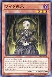【 遊戯王 】 [ ワイト夫人 ]《 デュエリストエディション 2 》 ノーマル de02-jp136 シングル カード