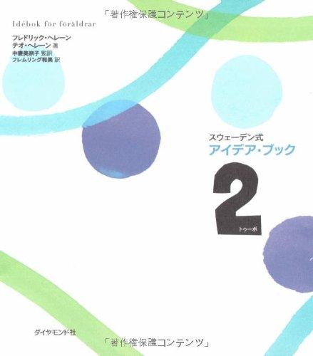 アイデア・ブック2(トゥーボ)