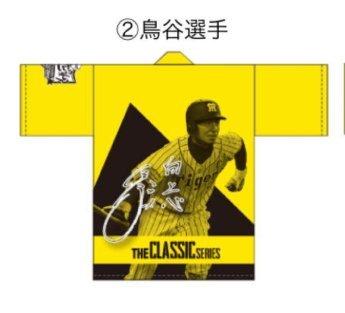 阪神タイガース 鳥谷 ハッピ 2017年 巨人戦限定