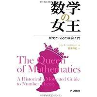 数学の女王 ―歴史から見た数論入門―