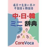 中·日·韓 ミニ 辞典: 漢字で気楽に学ぶ中国語と韓国語