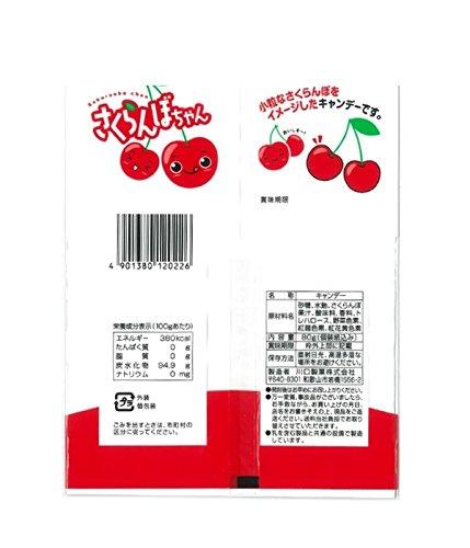 川口製菓 さくらんぼちゃん 80g×10袋