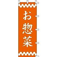 商売繁盛!店舗用品! 店頭備品 旗 1001026 「お惣菜」  40-2338