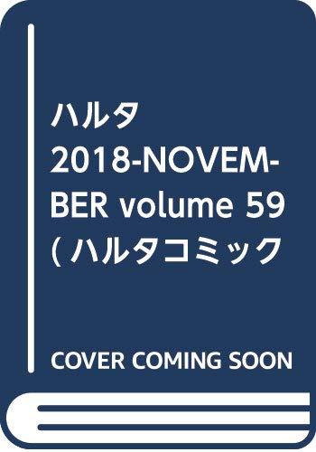 [画像:ハルタ 2018-NOVEMBER volume 59 (ハルタコミックス)]