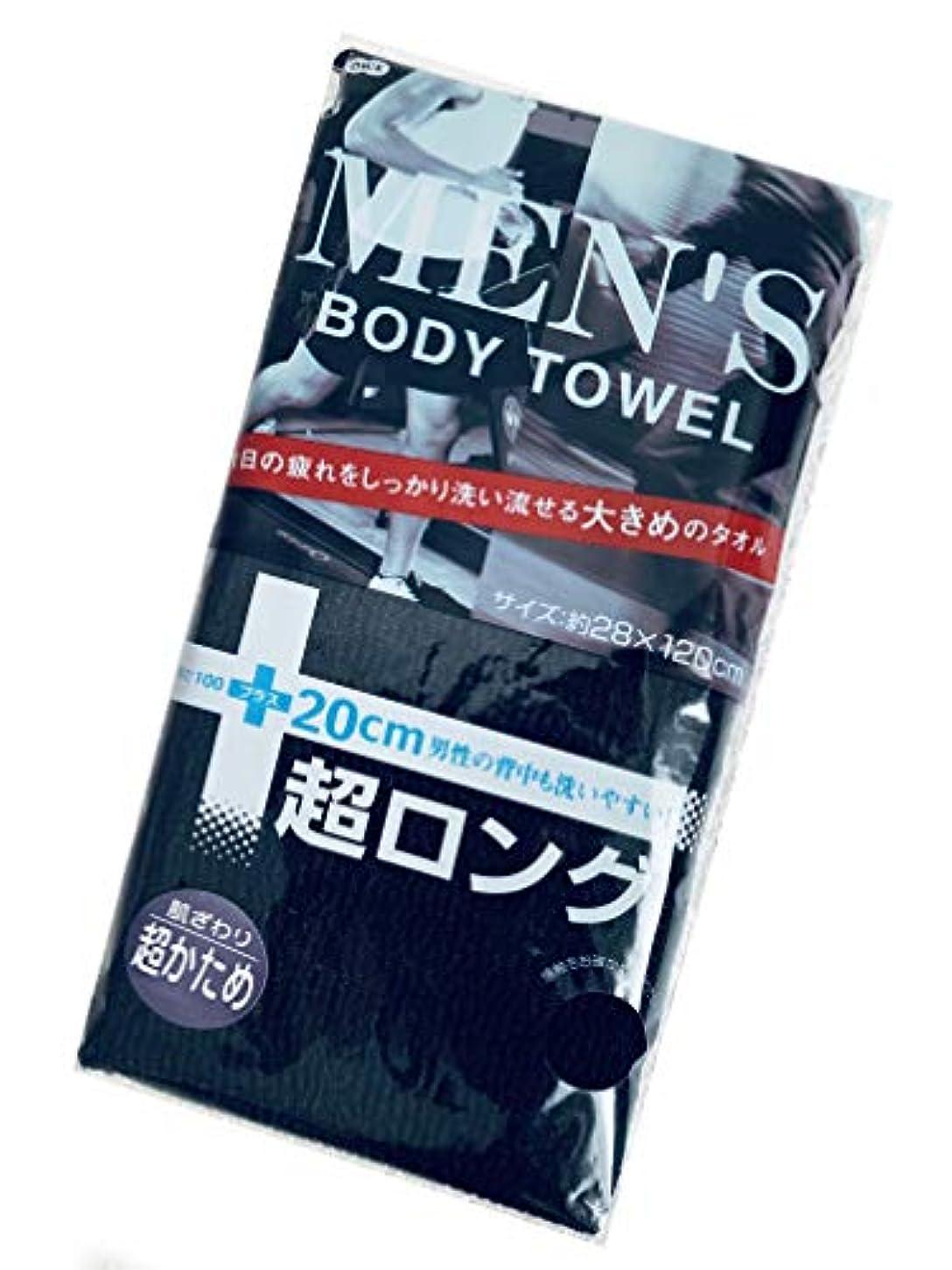 扱いやすい透けて見える繁雑メンズ ボディタオル ブラック 28cm×120cm 超ロング