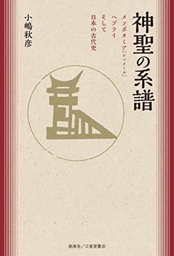 神聖の系譜 メソポタミア〔シュメール〕ヘブライそして日本の古代史